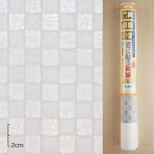 窓に貼るシート(新素材)和紙 白・市松 大直|on-washi
