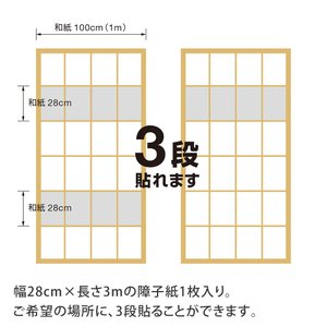 障子紙 おしゃれ インテリア障子紙 カラー和紙...の詳細画像2