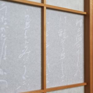 折障子紙 ゆく河文様(一段貼り) 大直 ONAO(ネコポス可)|on-washi