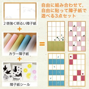 DIY 障子あそびセット 2倍強く明るい障子紙/インテリア障子紙 カラー和紙/障子紙シール|on-washi