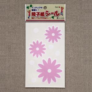 障子紙シール マーガレット ピンク 2シート(ネコポス可)大直 ONAO|on-washi