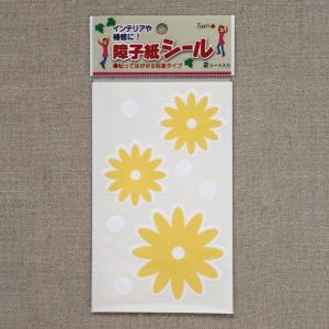 障子紙シール マーガレット イエロー 2シート(ネコポス可)大直 ONAO|on-washi