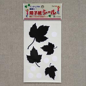障子紙シール カエデ黒 2シート(ネコポス可)大直 ONAO|on-washi