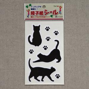 障子紙シール ネコ 2シート(ネコポス可)大直 ONAO|on-washi