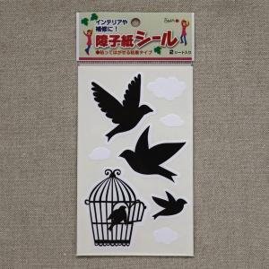 障子紙シール 鳥カゴ 2シート(ネコポス可)大直 ONAO|on-washi