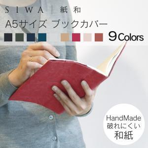 SIWA|紙和 ブックカバー A5サイズ(全8色)(ネコポス可)