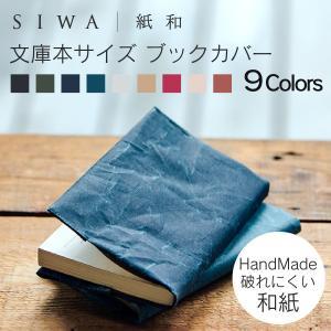 SIWA|紙和 ブックカバー  文庫サイズ(全8色)(ネコポス可)