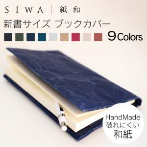 SIWA|紙和 ブックカバー 新書サイズ(全9色)(ネコポス可)