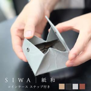 SIWA|紙和 コインケース スナップ付き(全7色)(ネコポス可)