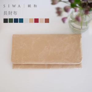 SIWA|紙和 長財布(全8色)(ネコポス可)