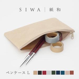 SIWA|紙和 ペンケース L(全8色)(ネコポス可)