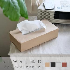 SIWA|紙和 ティッシュボックスケース S(全7色)(ネコポス可)