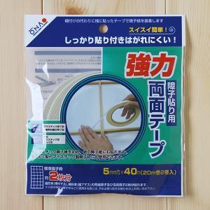 紙・プラスチック障子紙兼用 強力両面テープ (約2枚分) 5mm幅×20m 2巻入(ネコポス可)|on-washi