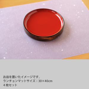 ランチョンマット 和紙 パープル(4枚セット)|on-washi
