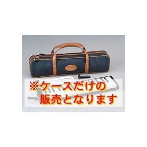 メロディオン「M-37C」用のソフトケースです。  ※こちらの商品はケースのみの販売になり、本体は付...