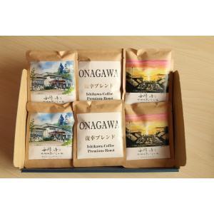 珈琲工房いしかわ 女川コーヒー6個セット(ワンドリップコーヒー)|onagawa-again