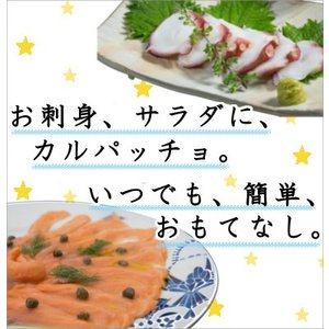 サラダやカルパッチョにも いつでも使える刺身用冷凍サーモン&蛸セット|onagawa-again