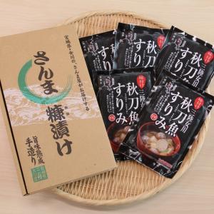 糠漬けさんまと味付さんますり身セット|onagawa-again