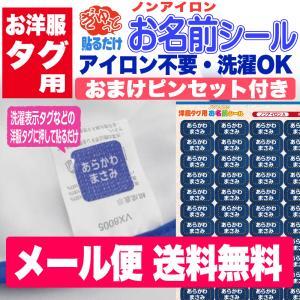 3M高品質|洋服タグ専用ぎゅっと貼るだけ ノンアイロンお名前シール(お洋服タグ用)耐水/防水/メール便送料無料|onamae-seal