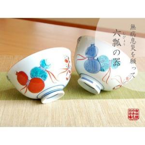 【サイズ】 茶碗(青)径12cm×高さ6.5cm / 茶碗(赤)径11cm×高さ6cm   ◇ 6個...