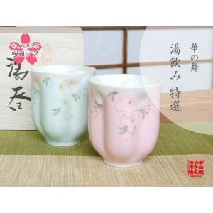 【サイズ】 両方同じサイズ 径7.7cm×高さ8.7cm   ◇ お茶を入れると水面が桜の花になる、...