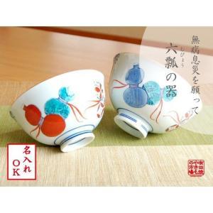 【サイズ】 茶碗(青)径12cm×高さ6.5cm / 茶碗(赤)径11cm×高さ6cm   ◇ 名入...