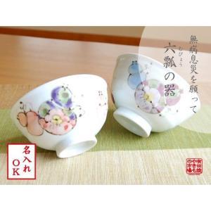 【サイズ】 茶碗(青)径12cm×高さ6.3cm / 茶碗(赤)径11cm×高さ5.9cm   ◇ ...