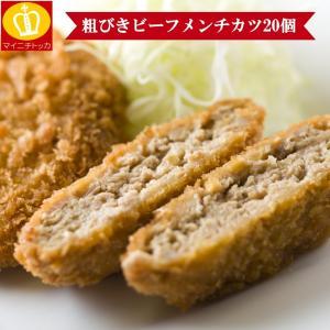 粗びきビーフメンチカツ80g×10個入り たっぷり800g 冷凍食品 業務用 名産 特産品 ギフト 大阪|once-in