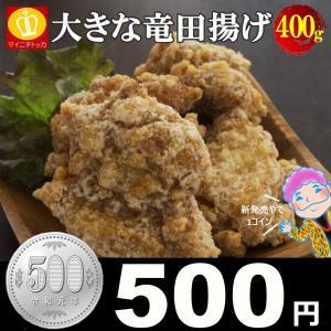 冷凍食品 サクサクな食感と生姜の風味が大好評の商品です。 同梱で送料無料!日替わりセール価格 お子様...