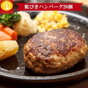 あら挽きハンバーグ20個入り 60g×20個のたっぷり1.2キロ お子様のお弁当や晩ごはんのお惣菜にも大活躍です 冷凍食品