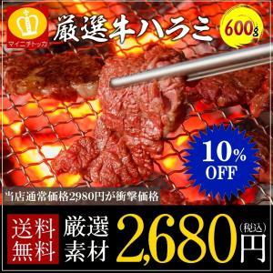 あす着く 牛ハラミ600g BBQに大活躍 ホルモン 焼肉 冷凍食品 特産品 名物商品 バーベキュー...
