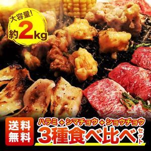 食べ比べ3種類 ハラミ1kgとホルモン1kg(シマチョウ+ショウチョウ) 焼肉2キロセット 送料無料...