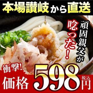 セール 今だけ200g増量 送料無料 讃岐生うどん12食 ポ...