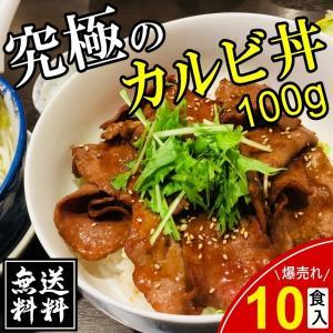【究極のカルビ丼】 1枚1枚が肉厚の牛肉カルビに秘伝の特製ダレを かけたカルビ丼です。レンジで最短1...