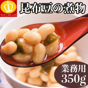 昆布豆の煮物420g!大自然が作り出す畑のお肉。|once-in
