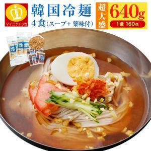 大容量1食当たり160g 韓国冷麺4食入り 柚子薬味付き スープ 大阪鶴橋 特産品 ギフト