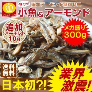 アーモンド小魚300g+小袋ナッツ1袋 大阪 ギフト 特産品 得トクセール once-in