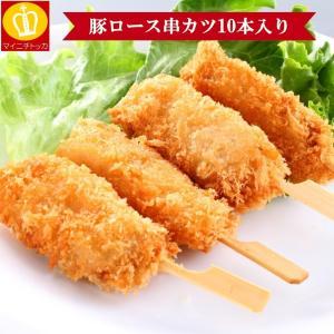 関西の定番料理の豚ロース串カツたっぷり10本セット 冷凍食品 揚げるだけで簡単に大阪の串カツが再現できます!業務用 名産 特産品 ギフト 大阪|once-in