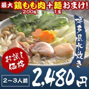 博多水炊き鍋セット2〜3人前 最大おまけ肉200g+麺1玉 送料無料 8種類スープ あす楽 ギフト 特産品 名物商品 鍋スープ