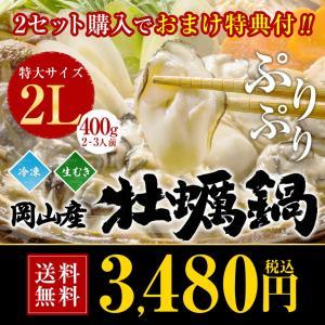 【広島県産の牡蠣鍋】 全国一の美味しい牡蠣を求めて広島県まで行ってきました。牡蠣生産量で全国No.1...