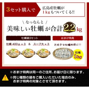 セール あすつく 広島県産2L特大400g牡蠣鍋2-3人前セット 複数購入で牡蠣1.8キロ カキ ギフト お歳暮 海産鍋 名産 特産品 訳あり|once-in|15