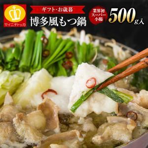 母の日 ギフト 牛肉 プレミアム博多もつ鍋2-3人前セット スープ8種類 モツ鍋 ギフト 松 特産品 大阪 食品ロスを減らそう|once-in