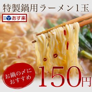 セール 専用の麺を製麺屋さんと新たに開発 もつ鍋用の生麺追加...