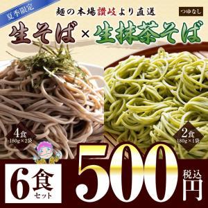 セール 送料無料 讃岐生そば4食×京都茶そば2食 合計6食ポ...