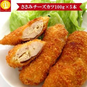 鶏のささみチーズカツ100g×5本セット 冷凍食品 お子様大好き!業務用 名産 特産品 ギフト 大阪|once-in
