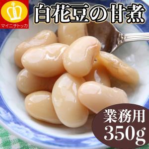 白花豆の甘煮420g!一粒も大きい白花豆は食物繊維とビタミンB1が特に多いと言われています。業務用 名産 特産品 ギフト 大阪|once-in