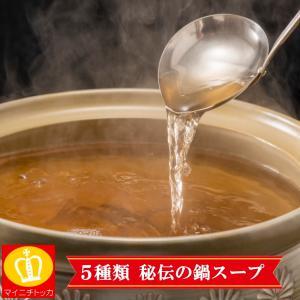 セール 訳ありでない 追加スープ単品 選べる11種類 お鍋の...