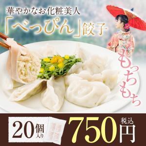 べっぴん水餃子 20個セット 約350g ぎょうざ 冷凍食品 特産品  名物商品  大阪 ギフト 業...