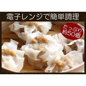 特製シュウマイ(焼売)たっぷり約50個入り 冷凍食品  お弁当や朝ごはんに簡単調理で大活躍 業務用 名産 特産品 ギフト 大阪|once-in|02