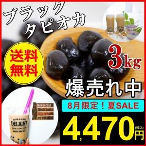 台湾産 ブラックタピオカ 業務用 大粒 3kg 訳あり スイーツ 文化祭 セール 送料無料 グルメ ミルクティーに合う 大阪 ギフト 特産品